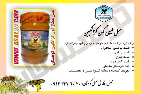 عسل گون گز انگبین