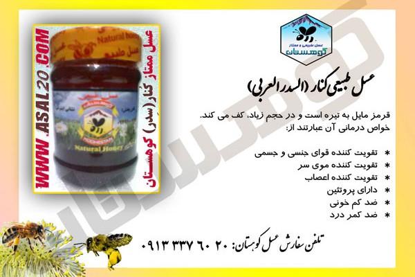 عسل کنار السدر العربی