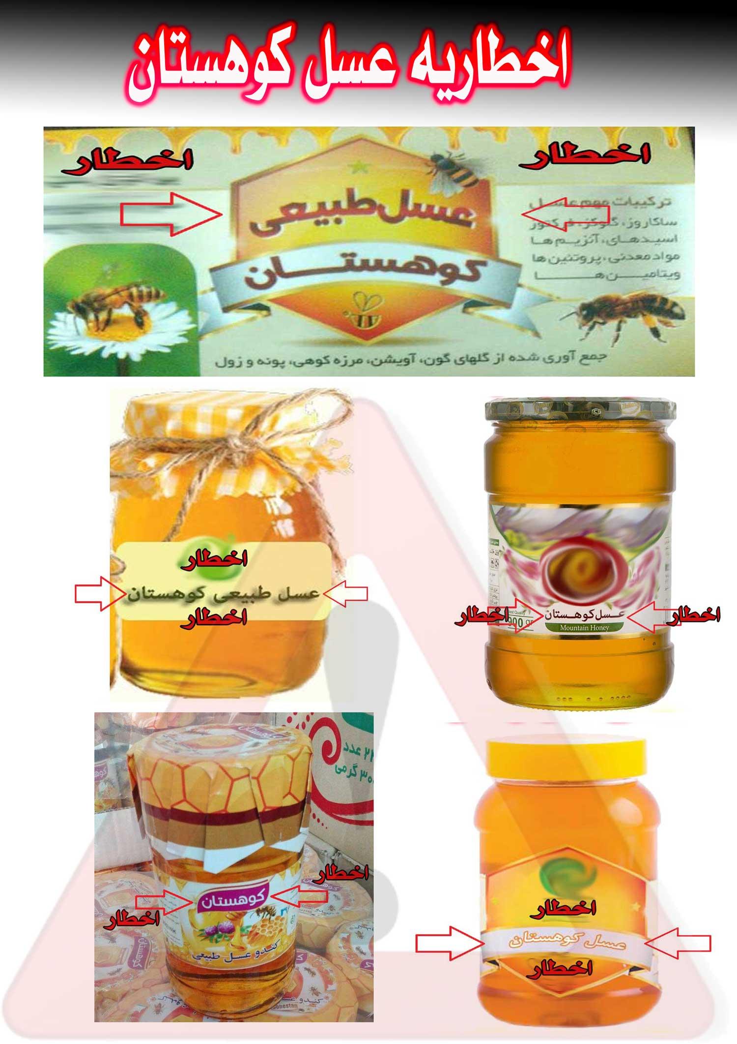 عسل کوهستان ، خرید عسل طبیعی