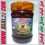 عسل طبیعی چندگل عناب