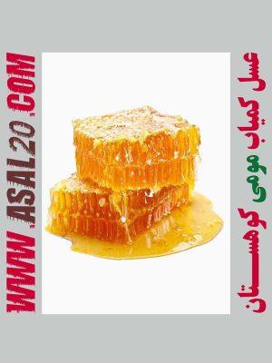 عسل طبیعی مومی موم دار