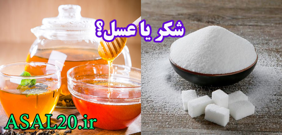 عسل و شکر ، تفاوت عسل و شکر چیست؟