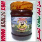 عسل سیاه دانه کوهستان
